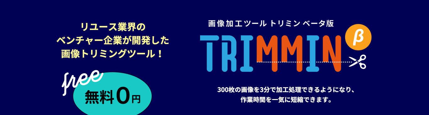 TRIMMIN-free_1.jpg