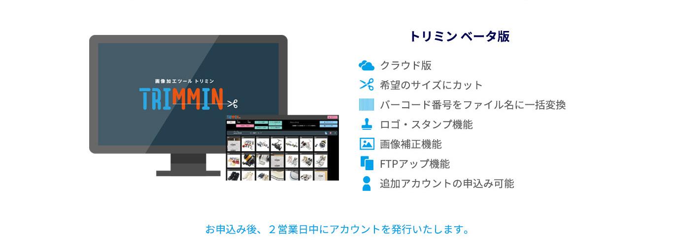 TRIMMIN-free_12.jpg