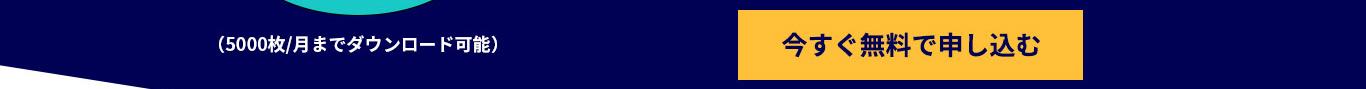 TRIMMIN-free_2-button
