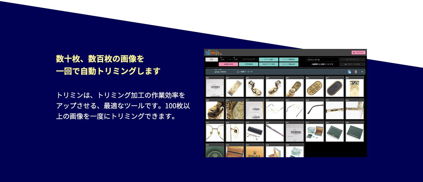 TRIMMIN-free_4.jpg
