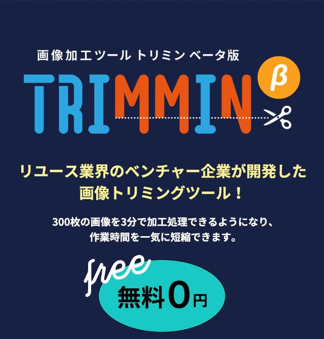 TRIMMINsp-free_1.jpg