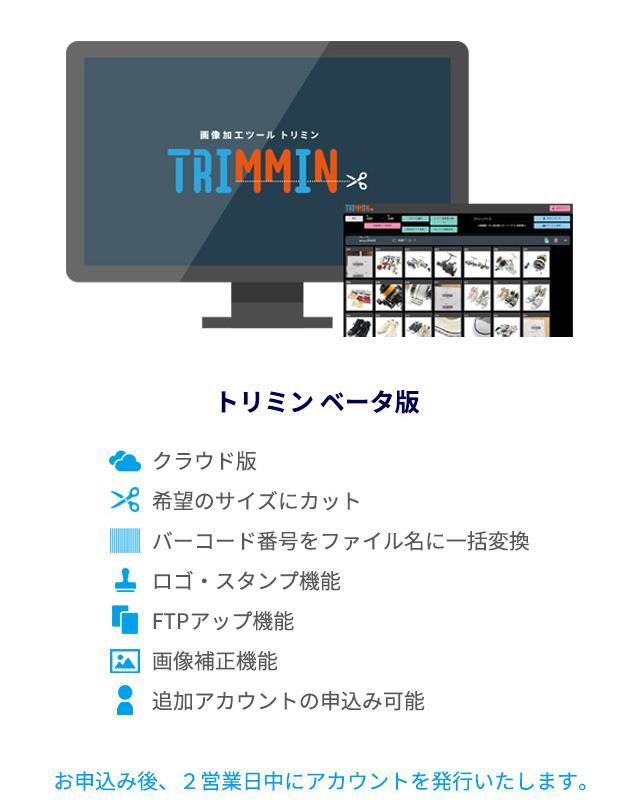TRIMMINsp-free_14.jpg