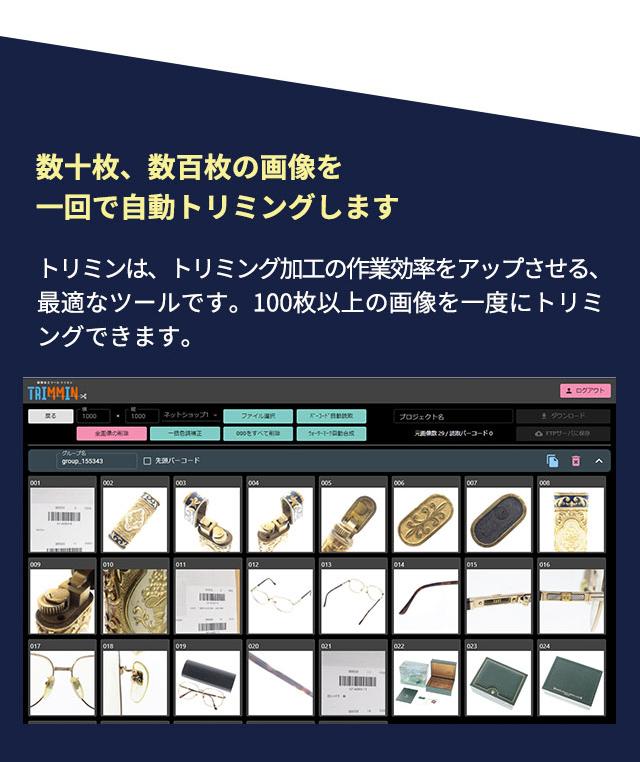 TRIMMINsp-free_4.jpg