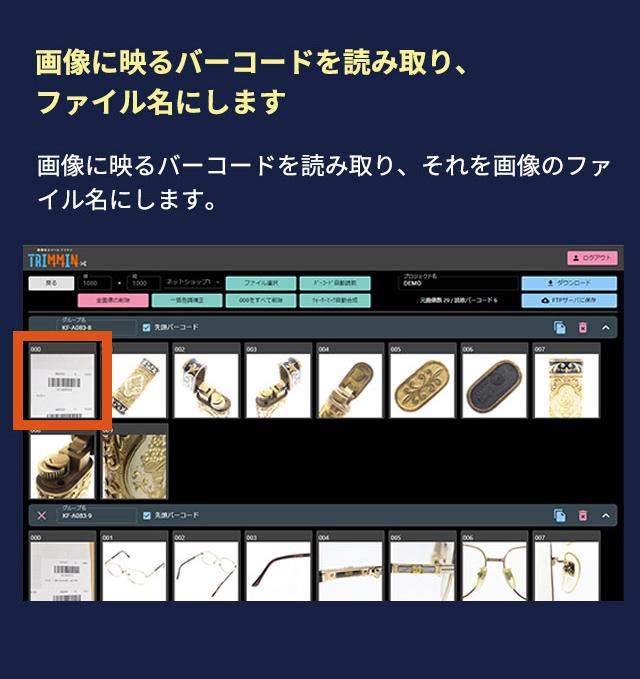 TRIMMINsp-free_6.jpg