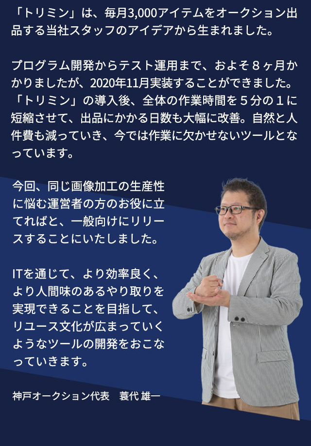 TRIMMINsp-free_9.jpg